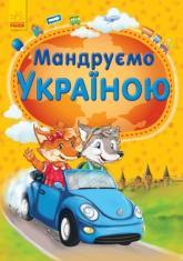 купить: Книга Енциклопедія: Мандруємо Україною