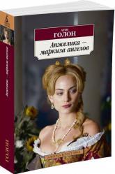 купити: Книга Анжелика - маркиза ангелов