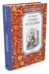 buy: Book Стихи и сказки. Пушкин