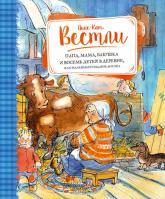 buy: Book Папа, мама, бабушка и восемь детей в деревне, или Маленький подарок Антона