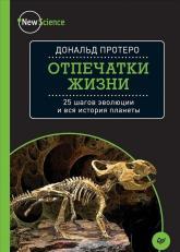купить: Книга Отпечатки жизни. 25 шагов эволюции и вся история планеты