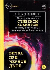 купить: Книга Битва при черной дыре. Мое сражение со Стивеном Хокингом за мир, безопасный для квантовой механики