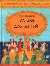 купить: Книга Міфи для дітей