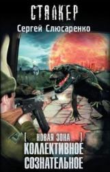 купити: Книга Новая зона: Коллективное сознательное