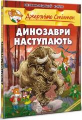 купить: Книга Динозаври наступають