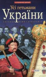 buy: Book Усі гетьмани України