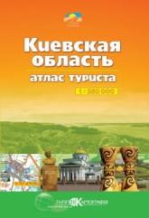 купити: Мапа Киевская область. Атлас туриста м-б 1:250 000