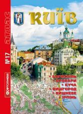 buy: Atlas Київ атлас №17 на спіралі
