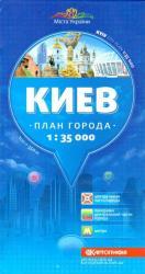 купить: Карта Киев. План города, м-б 1:35 000