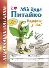 купить: Книга Позакласне читання. Мій друг Питайко. Подорож у часі