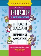 купить: Книга Тренажер з математики. Прості задачі. Перший десяток