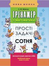 купить: Книга Тренажер з математики. Прості задачі. Сотня