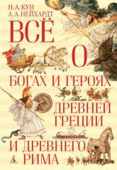 buy: Book Всё о богах и героях Древней Греции и Древнего Ри