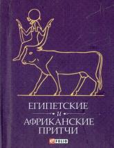 купить: Книга Египетские и африканские притчи