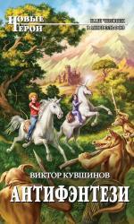 buy: Book Антифэнтези