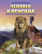 buy: Book Человек и природа. Энциклопедия