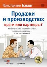 купить: Книга Продажи и производство. Враги или партнеры?