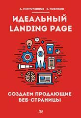 купить: Книга Идеальный Landing Page. Создаем продающие веб-страницы