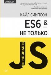 купить: Книга ES6 и не только