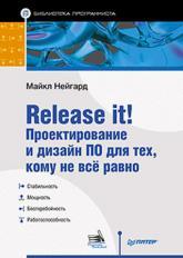 купить: Книга Release it! Проектирование и дизайн ПО для тех, кому не всё равно