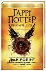 купить: Книга Гаррі Поттер і прокляте дитя