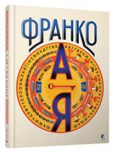 купить: Книга Франко від А до Я