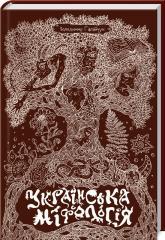 купить: Книга Українська міфологія