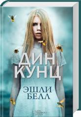 купить: Книга Эшли Белл