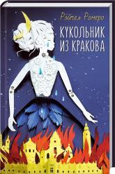 купити: Книга Кукольник из Кракова