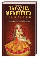 купить: Книга Народна медицина і магія українців