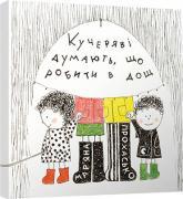 купить: Книга Кучеряві думають, що робити в дощ