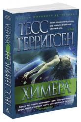 buy: Book Химера