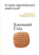 купить: Книга Історія європейської цивілізації.Близький Схід