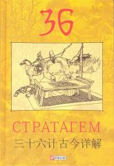 купити: Книга 36 Стратагем