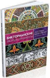 buy: Book Викторианские узоры & орнаменты