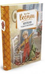 купить: Книга Щепкин и дело о ботинках