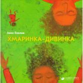 купить: Книга Хмаринка-дивинка