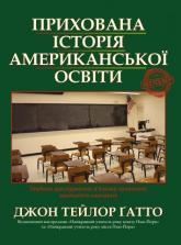 купить: Книга Прихована історія американської освіти