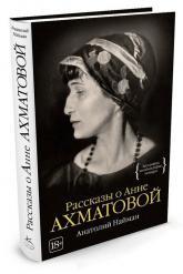 купить: Книга Рассказы о Анне Ахматовой
