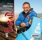 buy: Book Мой DakaR