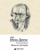 купити: Книга Світ Івана Драча в коментарях Віталія Абліцова