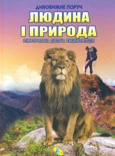 купить: Книга Людина і природа