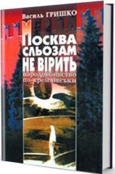 купити: Книга Москва сльозам не вірить (голодомор в Україні)