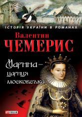 buy: Book Марина-цариця московська