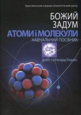 buy: Encyclopedia Атоми і молекули
