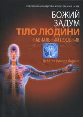 buy: Encyclopedia Тiло людини