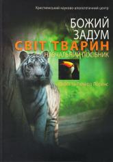 купити: Енциклопедія Світ тварин