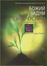 buy: Encyclopedia Світ рослин