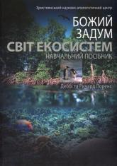 buy: Encyclopedia Світ екосистем