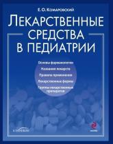 купити: Книга Лекарственные средства в педиатрии